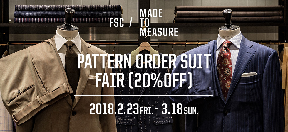 MADE TO MEASURE パターンオーダースーツフェア