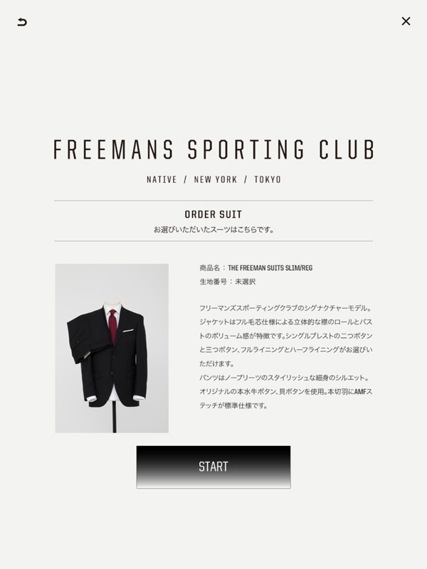 5. Order suit confirmation