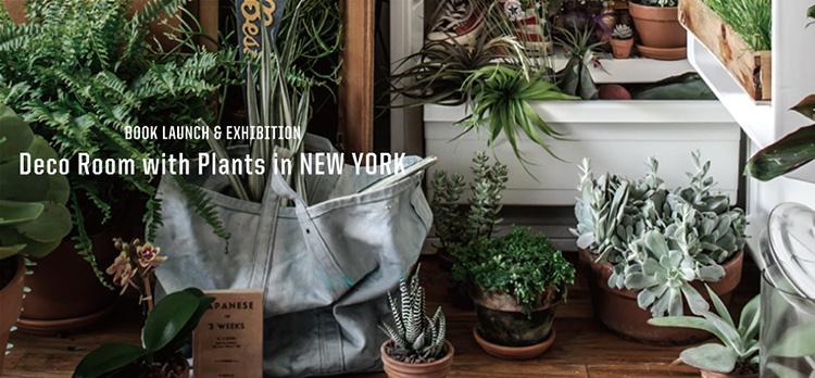 Deco Room with Plants in NEW YORK[デコ・ルーム ウィズ プランツ イン ニューヨーク] 植物といきる。心地のいいインテリアと空間のスタイリング