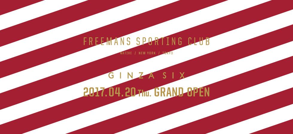FREEMANS SPORTING CLUB - GINZA SIX 4.20 オープン
