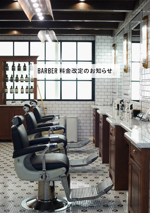 FREEMANS SPORTING CLUB - BARBER 料金改定のお知らせ
